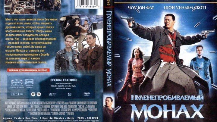 Пуленепробиваемый монах 2003 г. ‧ Фэнтези/Боевик ‧ 1 ч 44 мин