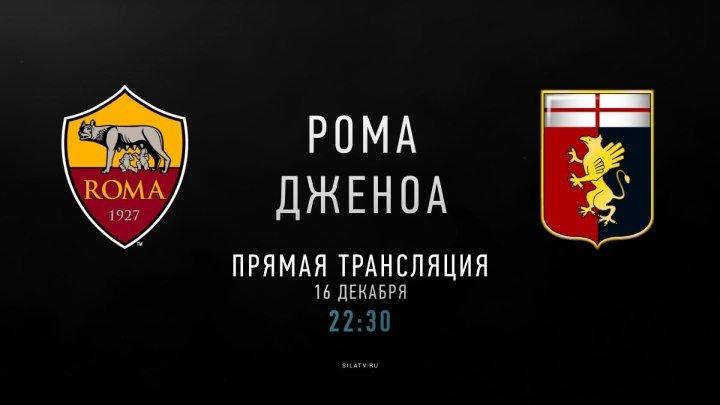 Рома - Дженоа (16 декабря 22:30 МСК)