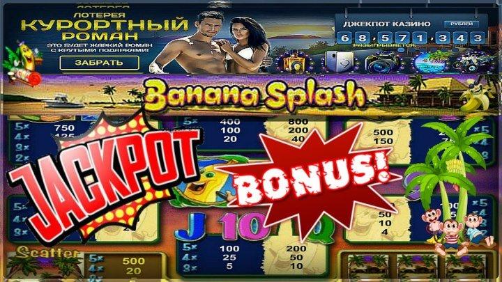 (ССЫЛКА В ОПИСАНИИ ВИДЕО) БОНУСНАЯ ИГРА в Слот Банановый Рай.ОТЗЫВ и КАК ВЫИГРАТЬ В Игровой Автомат Banana