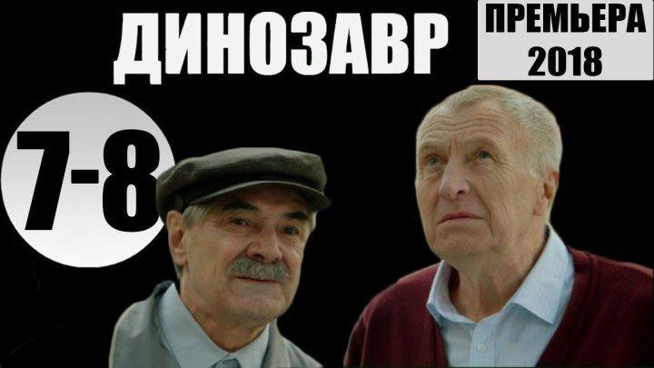 Динозавр. 7 - 8 серия_ _ ПРЕМЬЕРА на НТВ_ комедия, триллер, детектив