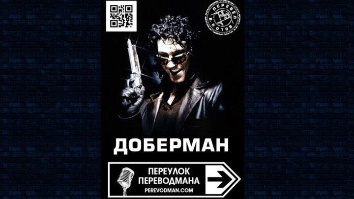 Доберман / Dobermann (1997, боевик, триллер, криминал) Вячеслав Котов