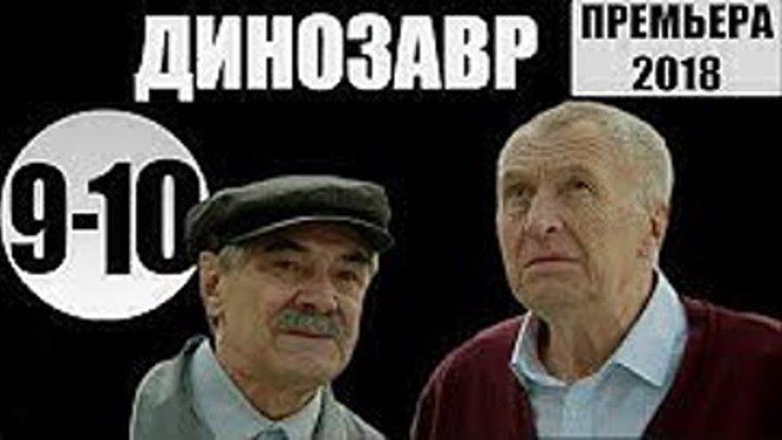 Динозавр. 9 - 10 серия _ ПРЕМЬЕРА на НТВ_ комедия, триллер, детектив