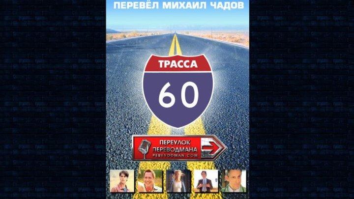 Трасса 60 / Interstate 60 (2002, фэнтези, комедия, приключения) Михаил Чадов
