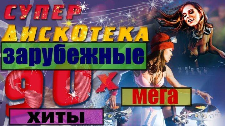 зарубежная мега дискотека/сборник музыки 90 х/супер хиты 90-х/dance hits 90/Best 90s/лучшее 90-е