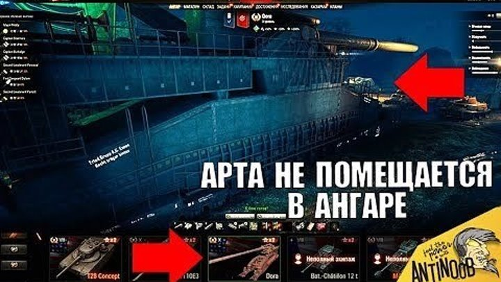 """#AnTiNooB: 📅 📺 НОВАЯ МОЩНАЯ АРТА И НОВЫЕ """"ТАНКИ"""" В 2019 в World of Tanks #2019 #видео"""