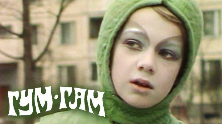 Гум-Гам. 1985.