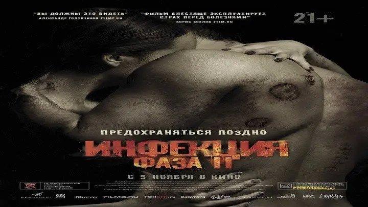 _ИНФЕКЦИЯ : Фаза 2 / Заражённая 2 (2015)Жанр: Ужасы, Триллеры, Драмы, Зарубежные _ вирус зомби