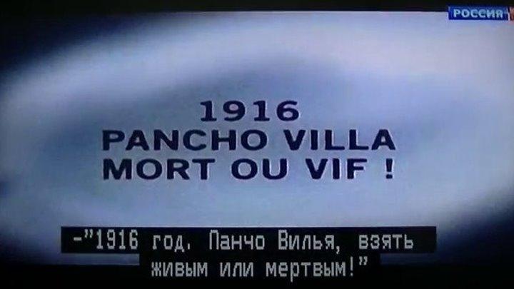 """"""" Архивные тайны. 1916 год. Панчо Вилья. Взять живым или мертвым """""""
