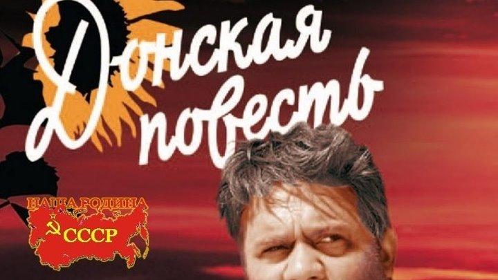ДОНСКАЯ ПОВЕСТЬ (советский фильм по рассказам М. Шолохова)
