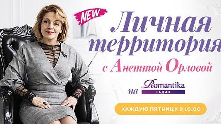 Радио Romantika - «Личная территория с Анеттой Орловой» (07.09.2018)