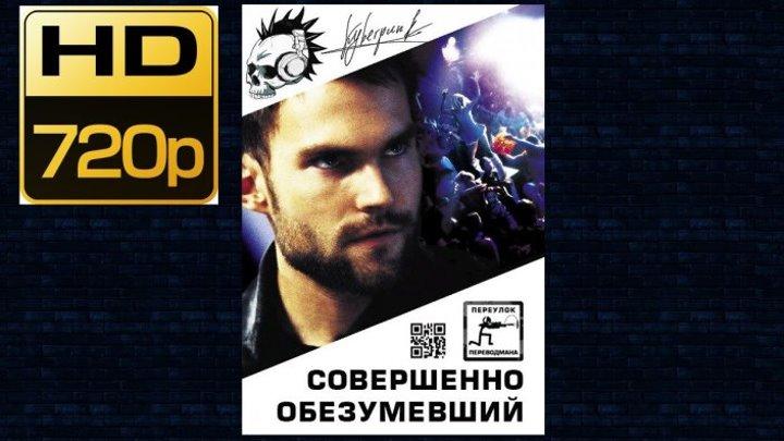 Бесшабашное ограбление / Stark Raving Mad (2002, комедия, криминал) Михаил Яроцкий