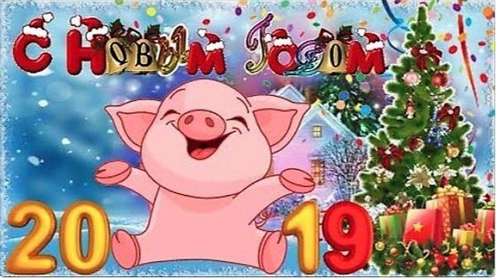 Шикарное Поздравление с НОВЫМ 2019 ГОДОМ!