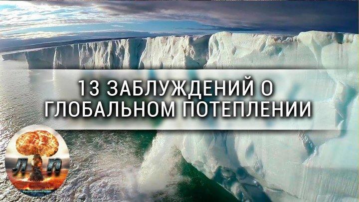 13 заблуждений о глобальном потеплении.