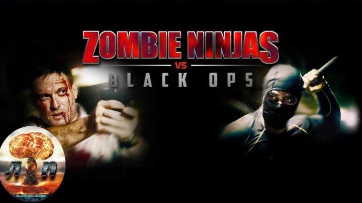 3oмби-ниндзя против спецназа / Zombie Ninjas vs Black Ops (2015) 720HD