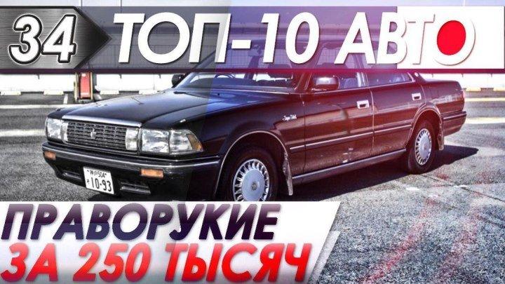 ТОП-10 Авто. Праворукая тойота за 250 тыс./руб., автоподбор рекомендует в 2019!