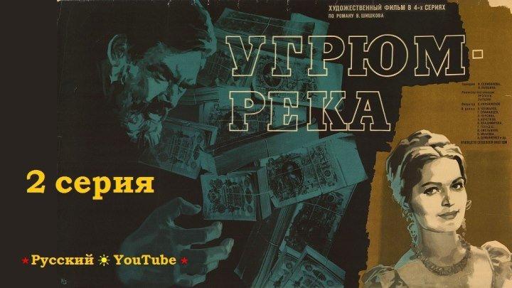 Угрюм-река ❖ 2 серия 1969 ⋆ Русский ☆ YouTube ︸☀︸