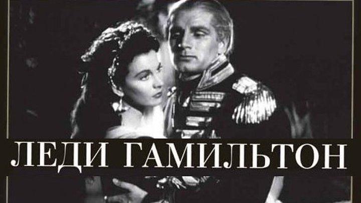 Леди Гамильтон / That Hamilton Woman / 1941 / FHD (1080p)