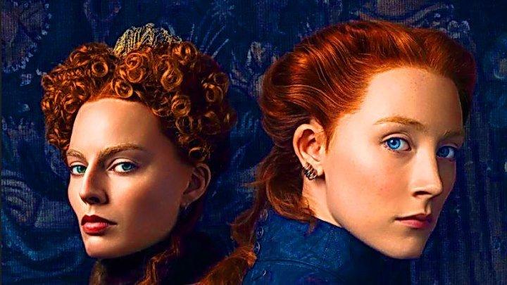 Две королевы - Трейлер (2019)