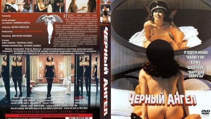 Черный ангел (2002) 1080p Драма, Мелодрама, Триллер