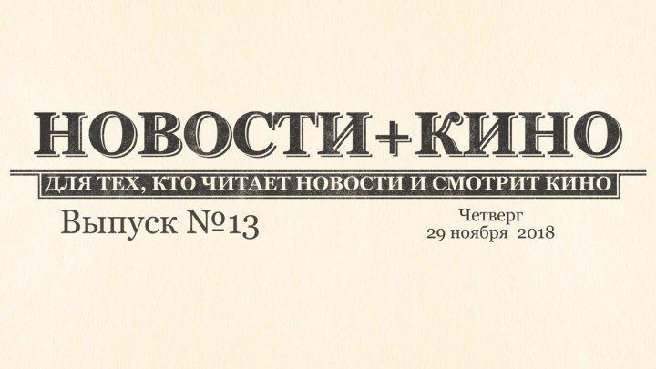 Новости + кино (Выпуск 13)