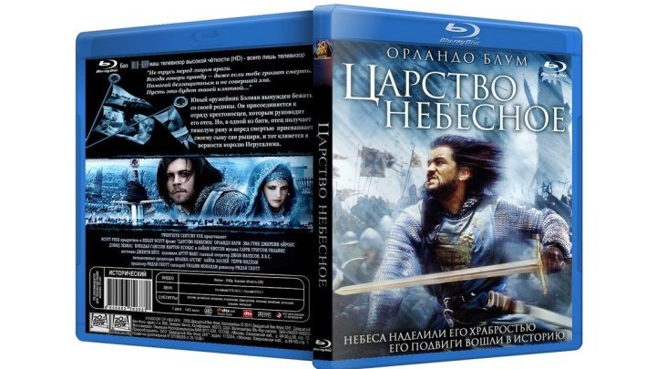 Царство небесное (режиссерская версия) (2005)
