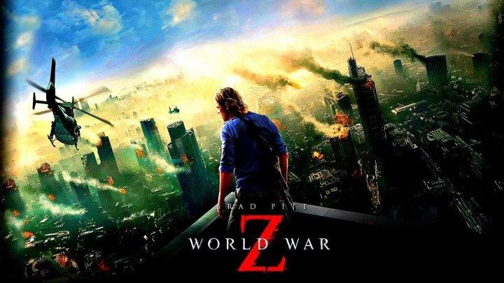 Война миров Z ( (2013) фильм