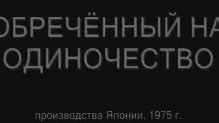 """"""" Обречённый на одиночество """" ( Масутацу Ояма. Япония 1975 г )"""