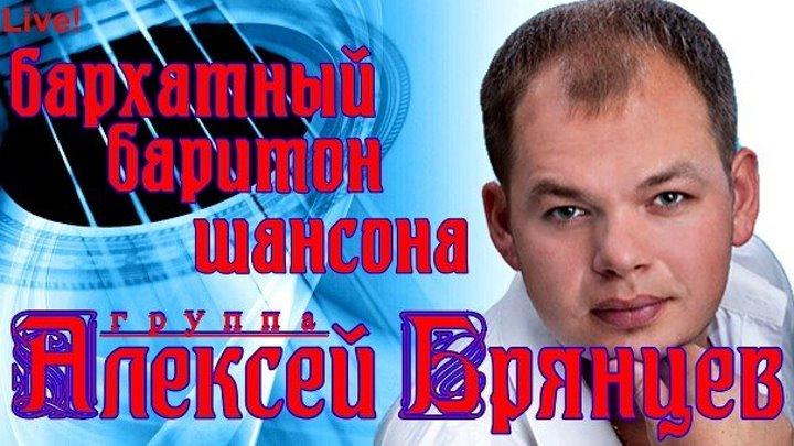 Посиделки у камина под песни Алексея Брянцева