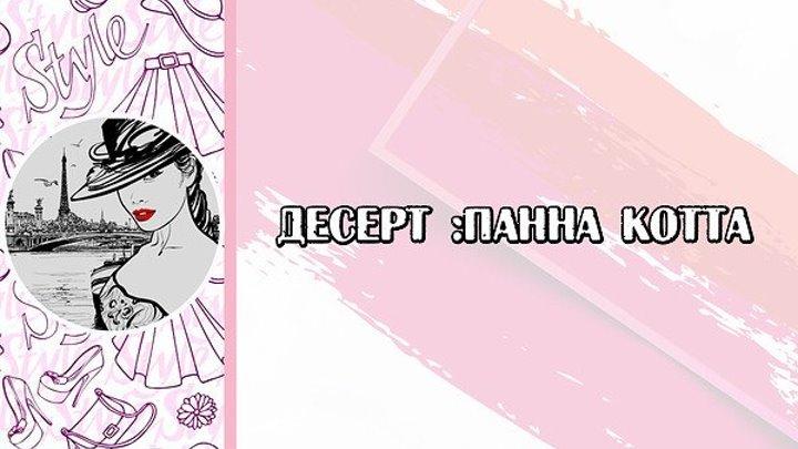 """Десерт """"Панна Котта"""""""