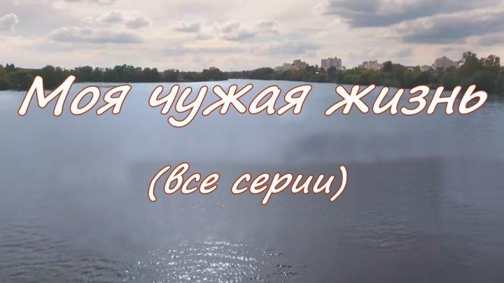 Русская мелодрама «Моя чужая жизнь»(все серии)