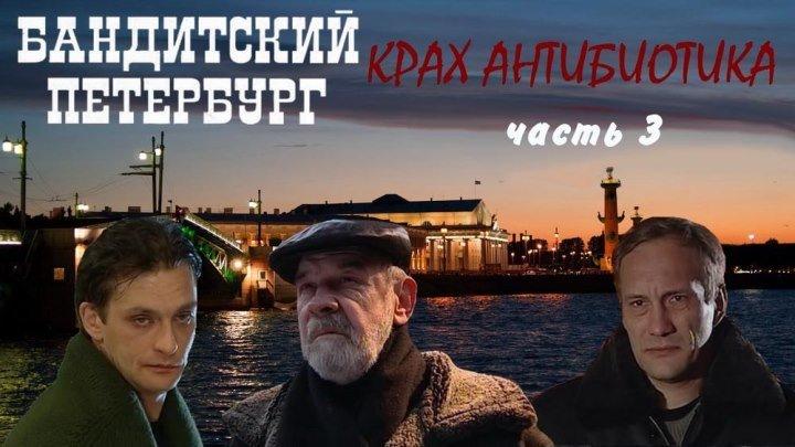 БАНДИТСКИЙ ПЕТЕРБУРГ Серия 7.Krah.antibiotika.2001.
