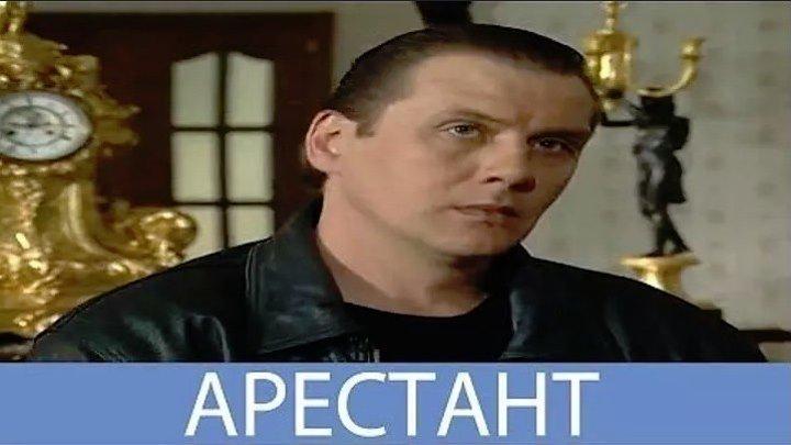 БАНДИТСКИЙ ПЕТЕРБУРГ Серия 4.Arestant.2003.