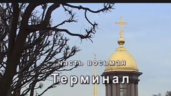 БАНДИТСКИЙ ПЕТЕРБУРГ Серия 6.Terminal.2006.