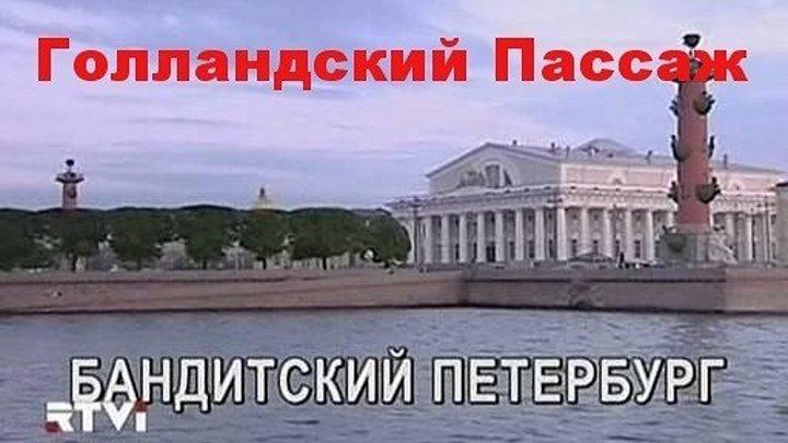БАНДИТСКИЙ ПЕТЕРБУРГ Серия 10.Gollandskij.passazh.2006.