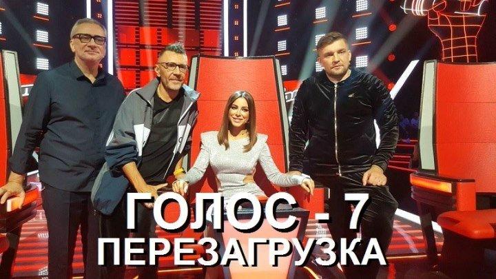 ГОЛОС-7 - ПЕРЕЗАГРУЗКА (7 Выпуск от 24.11.2О18г.)