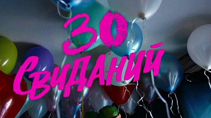 Русская мелодрама «Парней много не бывает или 30 свиданий»