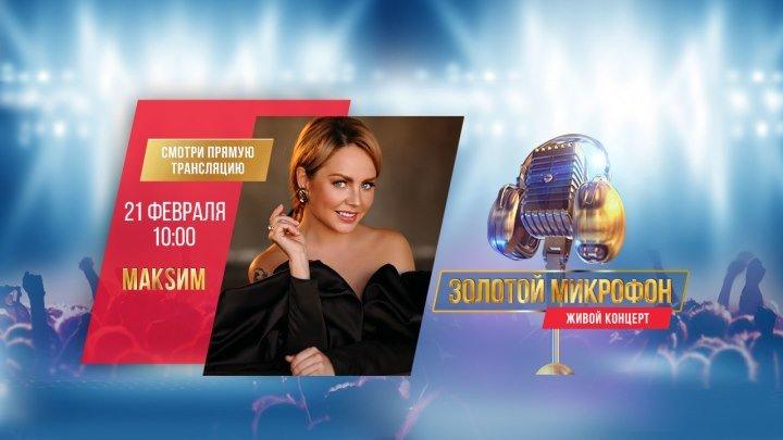 ЗОЛОТОЙ МИКРОФОН - Живой концерт МАКSИМ!