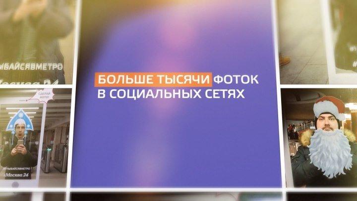 Новогодняя акция телеканала «Москва 24» подошла к концу