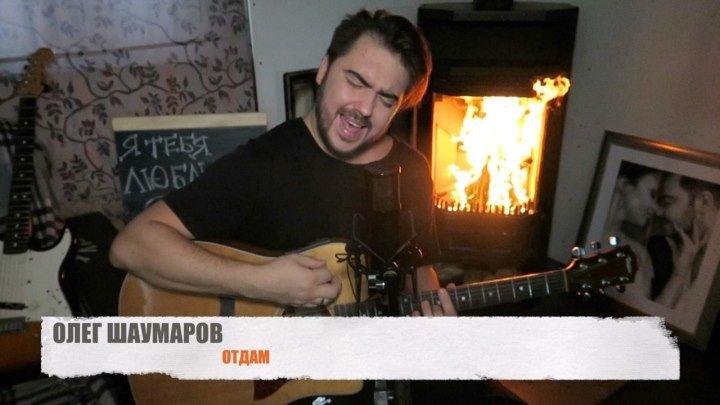 Олег Шаумаров - Отдам