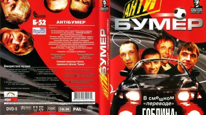 "Х/ф ""Антибумер"" (2004)Комедия"