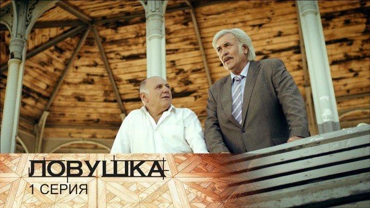 Ловушка (1 Серия) 2013