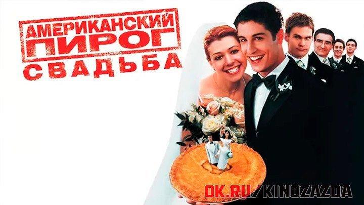 Ameрикaнcкий пирoг 3: Свадьба (комедия) 2003