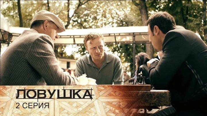 Ловушка (2 Серия) 2013