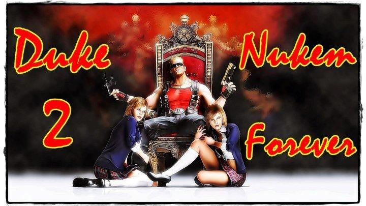 Duke Nukem Forever - Прохождение 2 часть. На (PC)