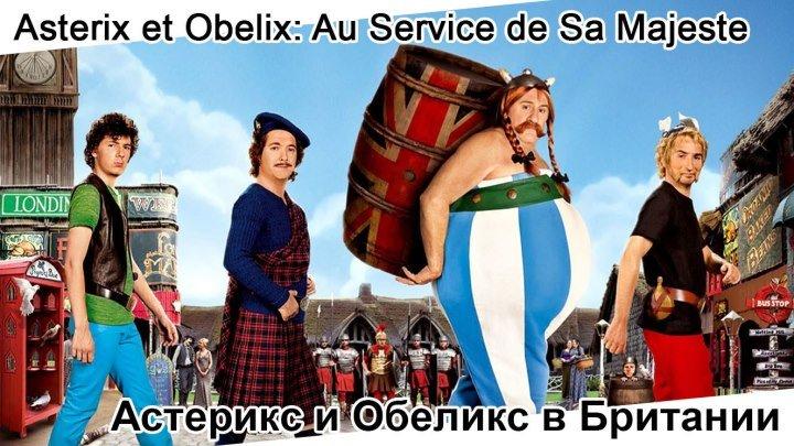 Астерикс и Обеликс в Британии | Asterix et Obelix: Au Service de Sa Majeste, 2012