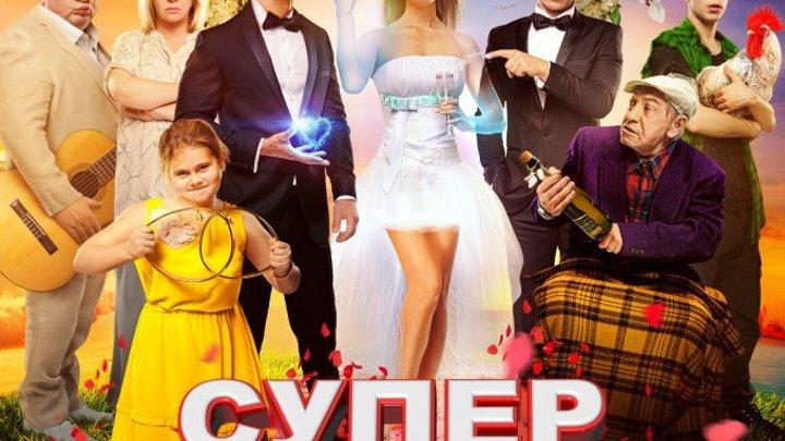 """""""Супер Бобровы 2. Народные мстители"""" с 18 октября в кино"""
