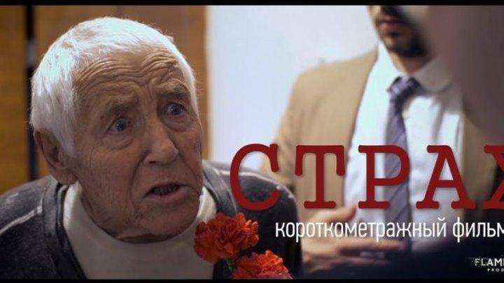 Короткометражный фильм Страх 2018