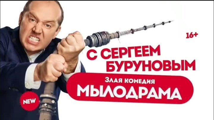 Мылодрама (2019) сезон 1, серии 1-9 из 9