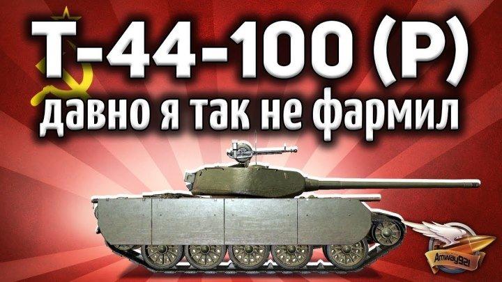 #Amway921WOT: ⚔ 💯 📺 Т-44-100 (Р) - Я просто выпал в осадок - Бой на 1983 ЧИСТОГО опыта - 300к серебра #бой #видео