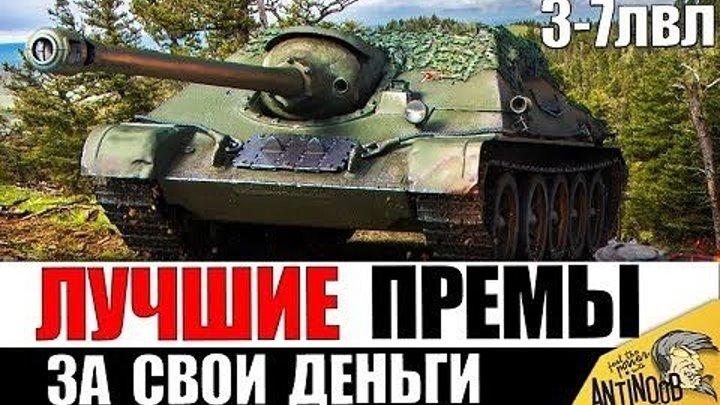 #AnTiNooB: 📺 ЭТИ ПРЕМЫ ХОЧЕТ КАЖДЫЙ! ЛУЧШИЕ ПРЕМ ТАНКИ в World of Tanks #видео
